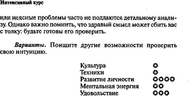 PDF. Интенсивный курс по развитию творческого мышления. Брайан К. Страница 91. Читать онлайн