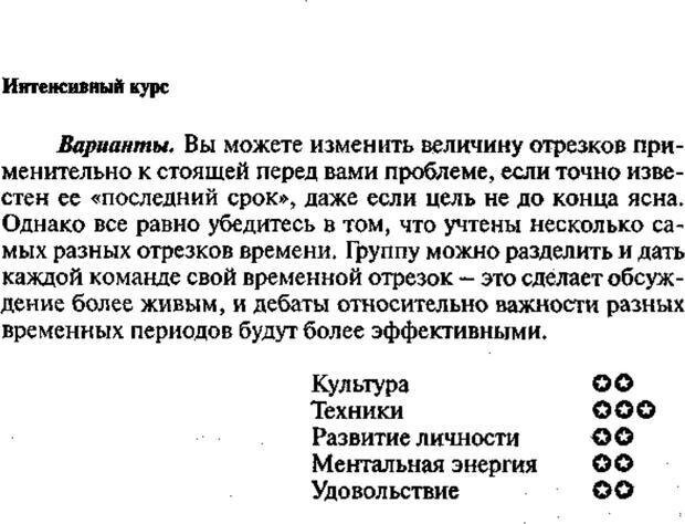 PDF. Интенсивный курс по развитию творческого мышления. Брайан К. Страница 93. Читать онлайн