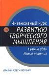 """Обложка книги """"Интенсивный курс по развитию творческого мышления"""""""