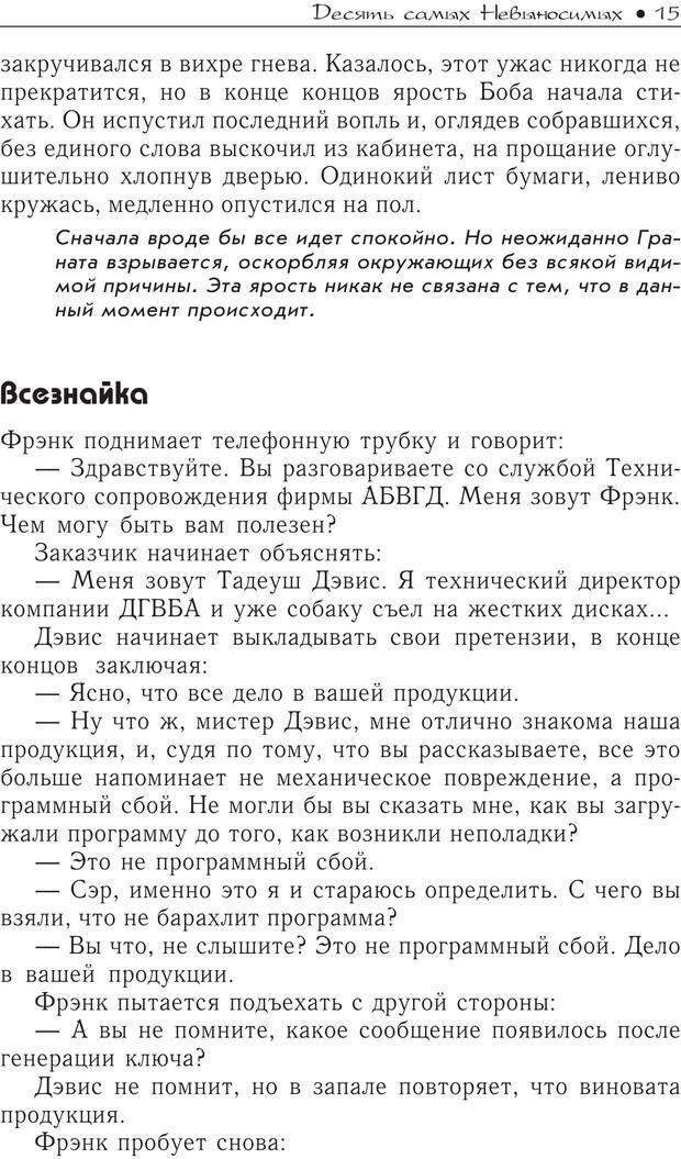 PDF. Гений общения: Пособие по психологической самозащите. Бринкман Р. Д. Страница 10. Читать онлайн