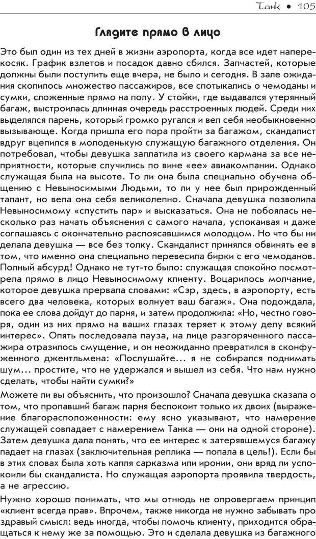 PDF. Гений общения: Пособие по психологической самозащите. Бринкман Р. Д. Страница 100. Читать онлайн