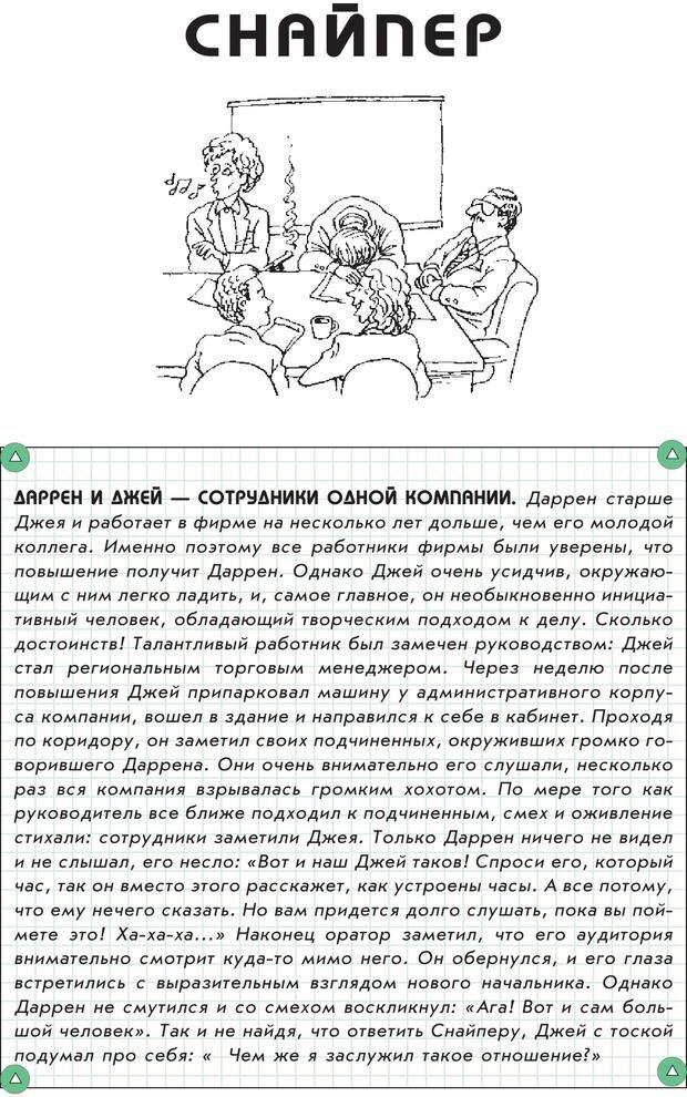 PDF. Гений общения: Пособие по психологической самозащите. Бринкман Р. Д. Страница 102. Читать онлайн