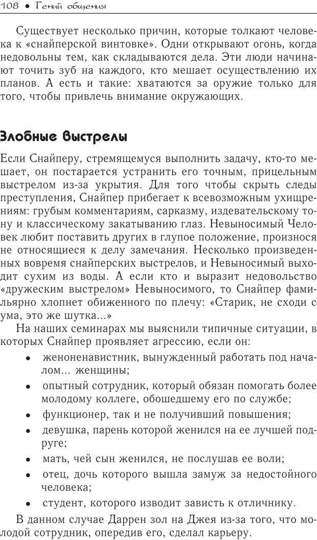 PDF. Гений общения: Пособие по психологической самозащите. Бринкман Р. Д. Страница 103. Читать онлайн