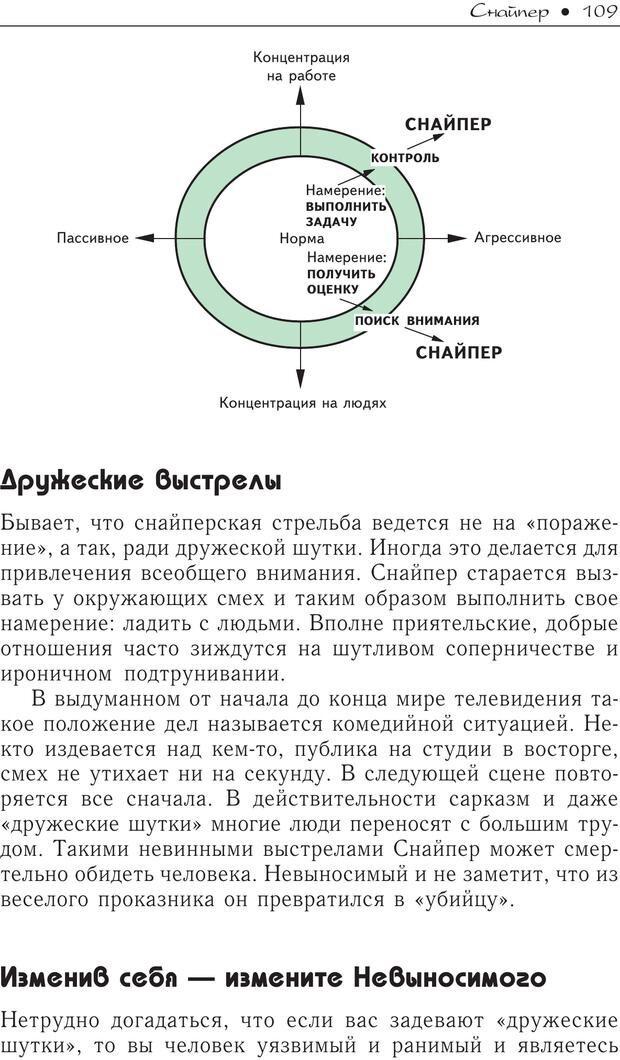 PDF. Гений общения: Пособие по психологической самозащите. Бринкман Р. Д. Страница 104. Читать онлайн