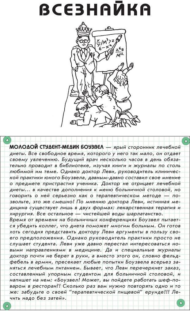 PDF. Гений общения: Пособие по психологической самозащите. Бринкман Р. Д. Страница 116. Читать онлайн