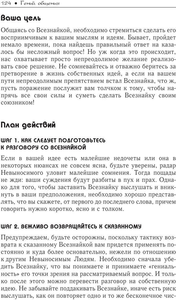 PDF. Гений общения: Пособие по психологической самозащите. Бринкман Р. Д. Страница 119. Читать онлайн
