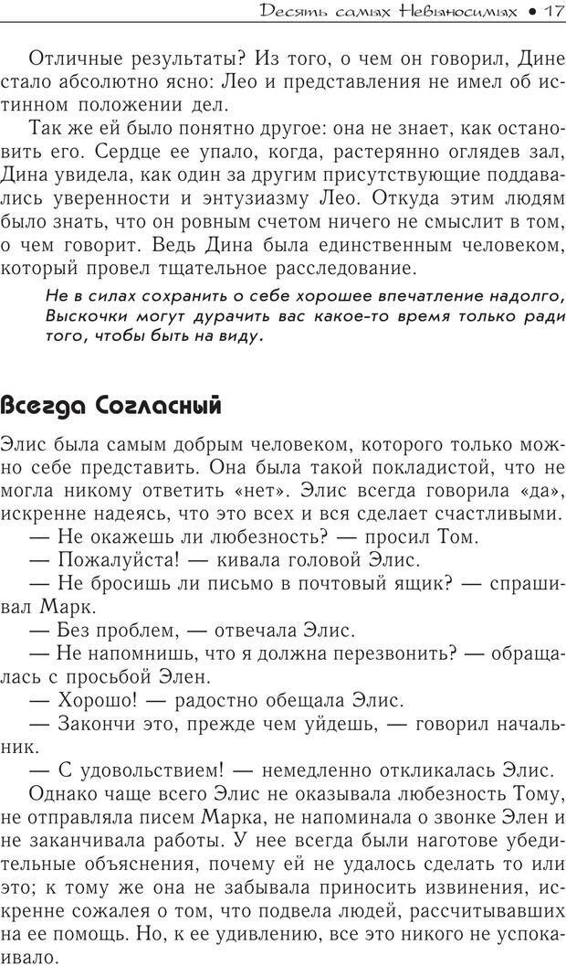 PDF. Гений общения: Пособие по психологической самозащите. Бринкман Р. Д. Страница 12. Читать онлайн