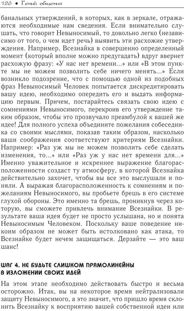 PDF. Гений общения: Пособие по психологической самозащите. Бринкман Р. Д. Страница 121. Читать онлайн
