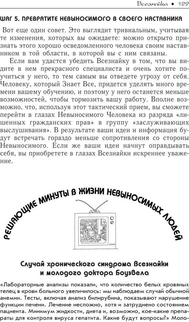 PDF. Гений общения: Пособие по психологической самозащите. Бринкман Р. Д. Страница 124. Читать онлайн