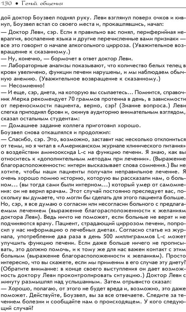 PDF. Гений общения: Пособие по психологической самозащите. Бринкман Р. Д. Страница 125. Читать онлайн
