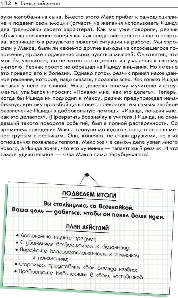 PDF. Гений общения: Пособие по психологической самозащите. Бринкман Р. Д. Страница 127. Читать онлайн