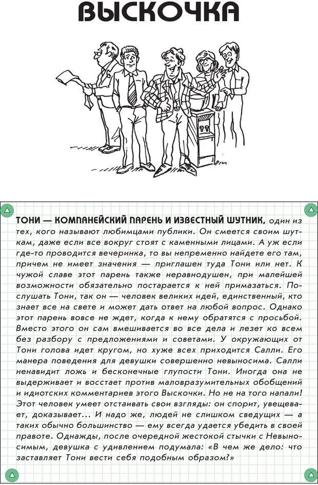 PDF. Гений общения: Пособие по психологической самозащите. Бринкман Р. Д. Страница 128. Читать онлайн