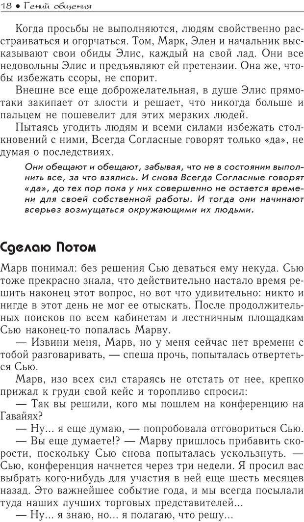 PDF. Гений общения: Пособие по психологической самозащите. Бринкман Р. Д. Страница 13. Читать онлайн