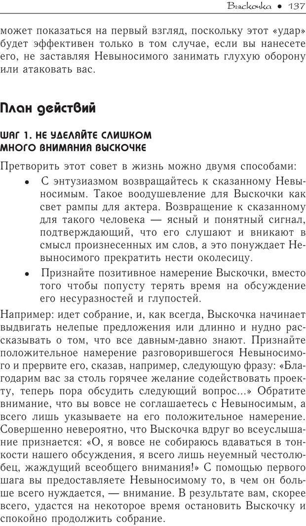 PDF. Гений общения: Пособие по психологической самозащите. Бринкман Р. Д. Страница 132. Читать онлайн