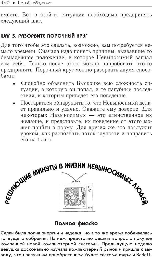 PDF. Гений общения: Пособие по психологической самозащите. Бринкман Р. Д. Страница 135. Читать онлайн