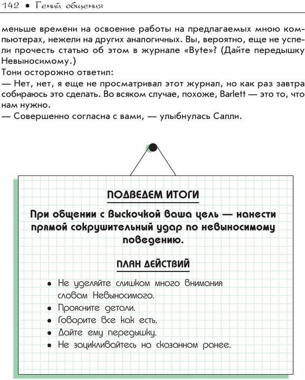 PDF. Гений общения: Пособие по психологической самозащите. Бринкман Р. Д. Страница 137. Читать онлайн