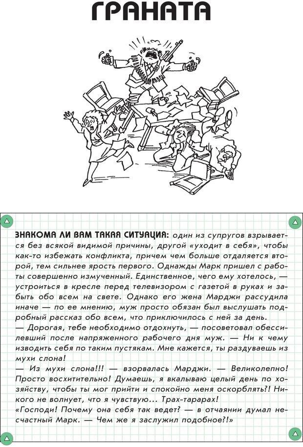 PDF. Гений общения: Пособие по психологической самозащите. Бринкман Р. Д. Страница 138. Читать онлайн