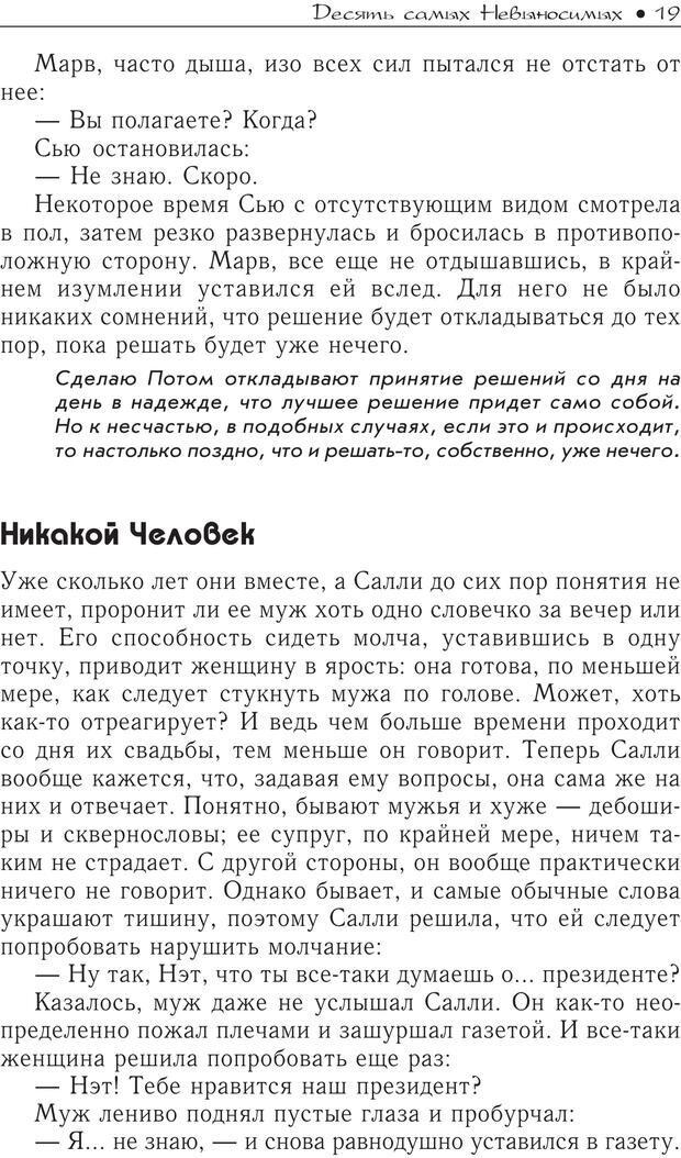 PDF. Гений общения: Пособие по психологической самозащите. Бринкман Р. Д. Страница 14. Читать онлайн