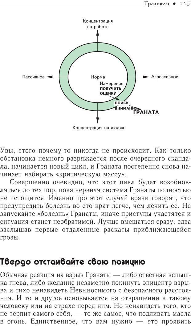 PDF. Гений общения: Пособие по психологической самозащите. Бринкман Р. Д. Страница 140. Читать онлайн