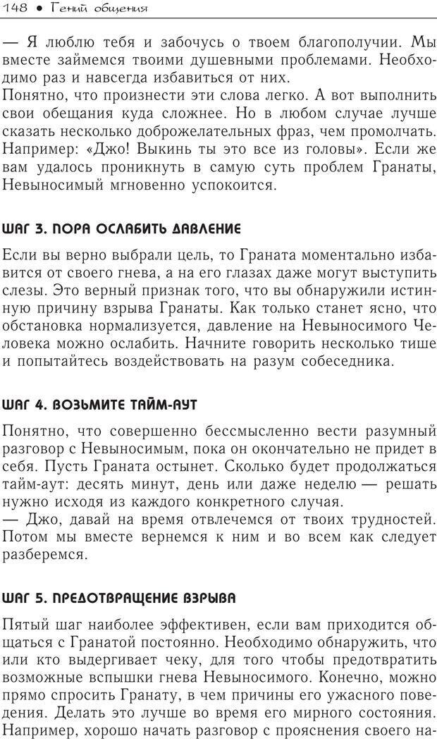 PDF. Гений общения: Пособие по психологической самозащите. Бринкман Р. Д. Страница 143. Читать онлайн
