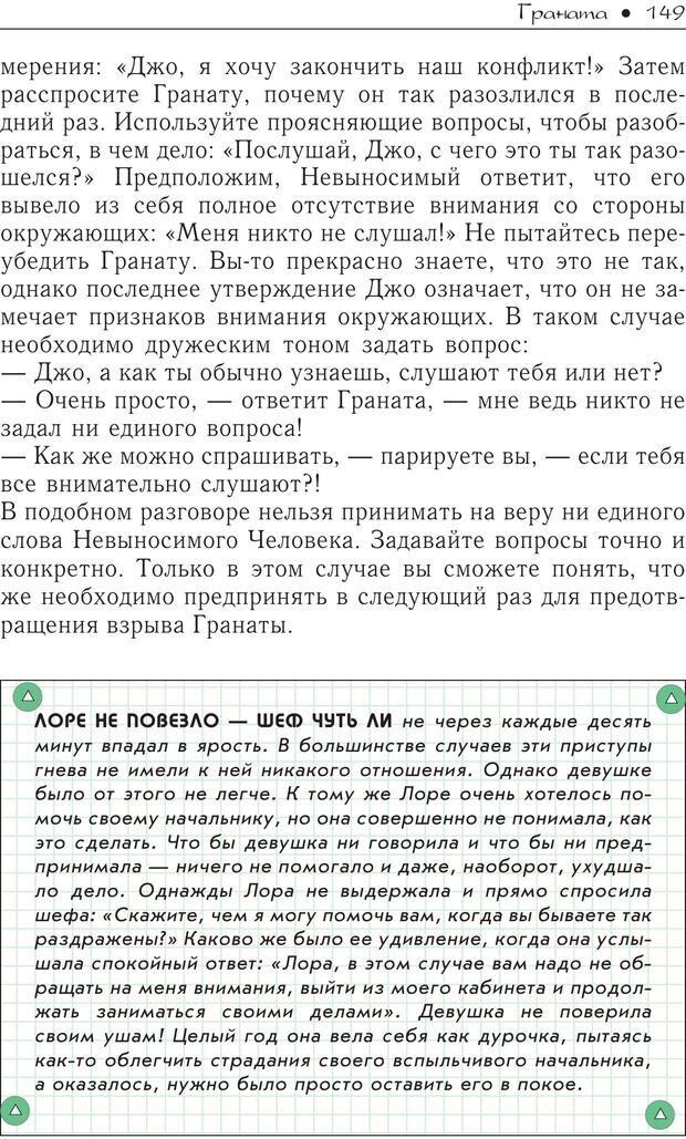PDF. Гений общения: Пособие по психологической самозащите. Бринкман Р. Д. Страница 144. Читать онлайн