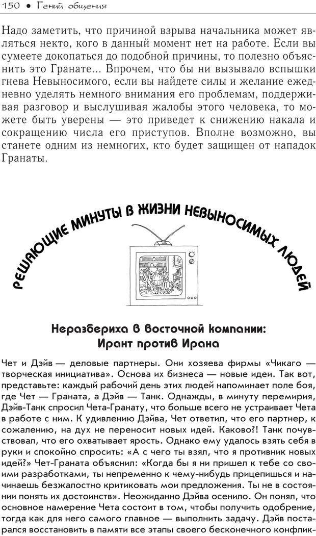 PDF. Гений общения: Пособие по психологической самозащите. Бринкман Р. Д. Страница 145. Читать онлайн