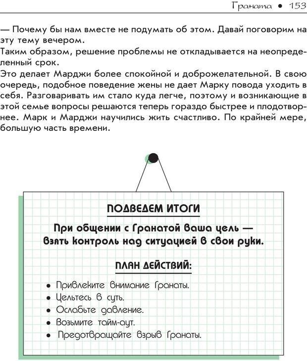 PDF. Гений общения: Пособие по психологической самозащите. Бринкман Р. Д. Страница 148. Читать онлайн