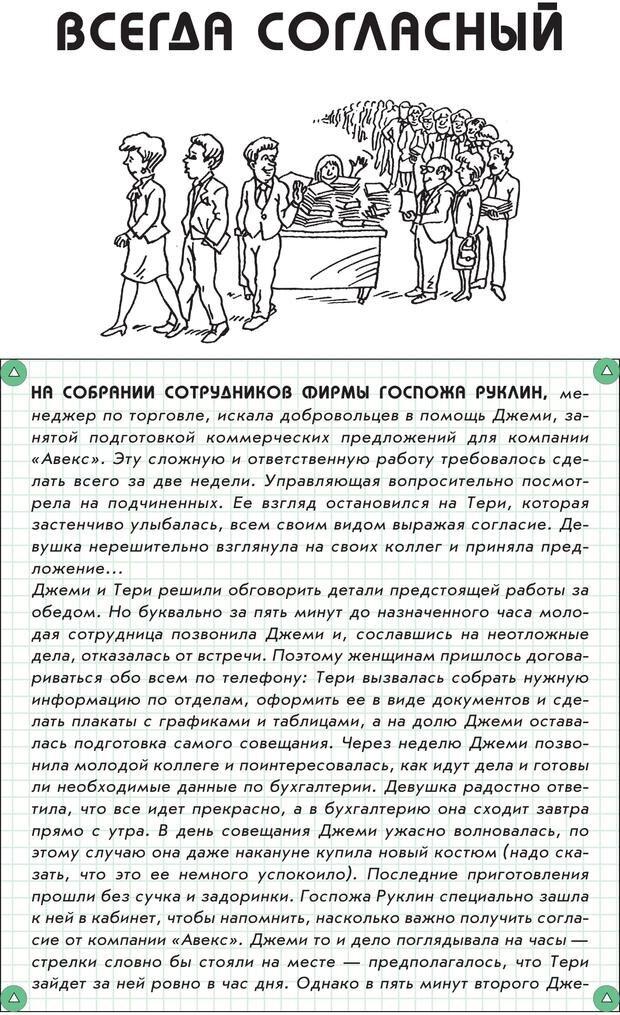 PDF. Гений общения: Пособие по психологической самозащите. Бринкман Р. Д. Страница 149. Читать онлайн
