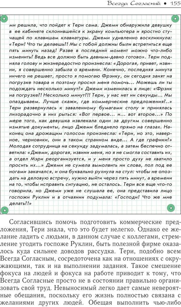 PDF. Гений общения: Пособие по психологической самозащите. Бринкман Р. Д. Страница 150. Читать онлайн
