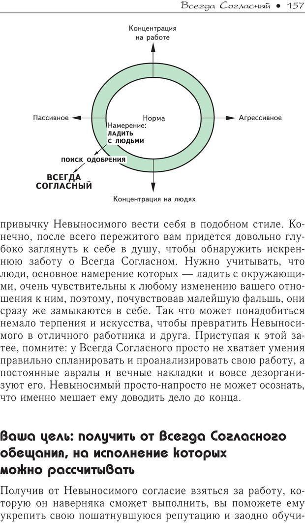 PDF. Гений общения: Пособие по психологической самозащите. Бринкман Р. Д. Страница 152. Читать онлайн