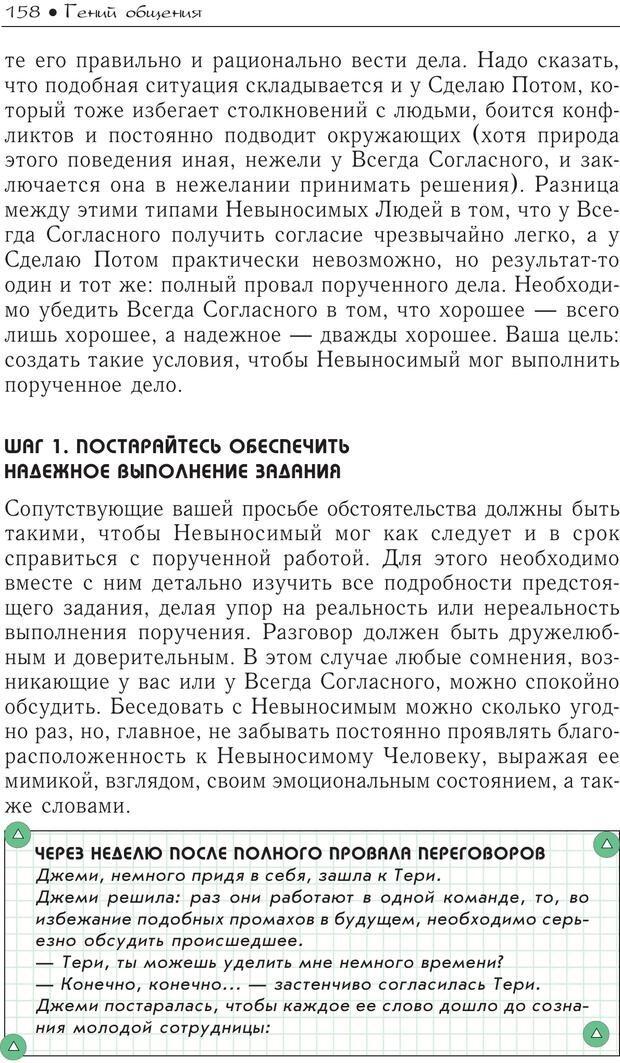 PDF. Гений общения: Пособие по психологической самозащите. Бринкман Р. Д. Страница 153. Читать онлайн