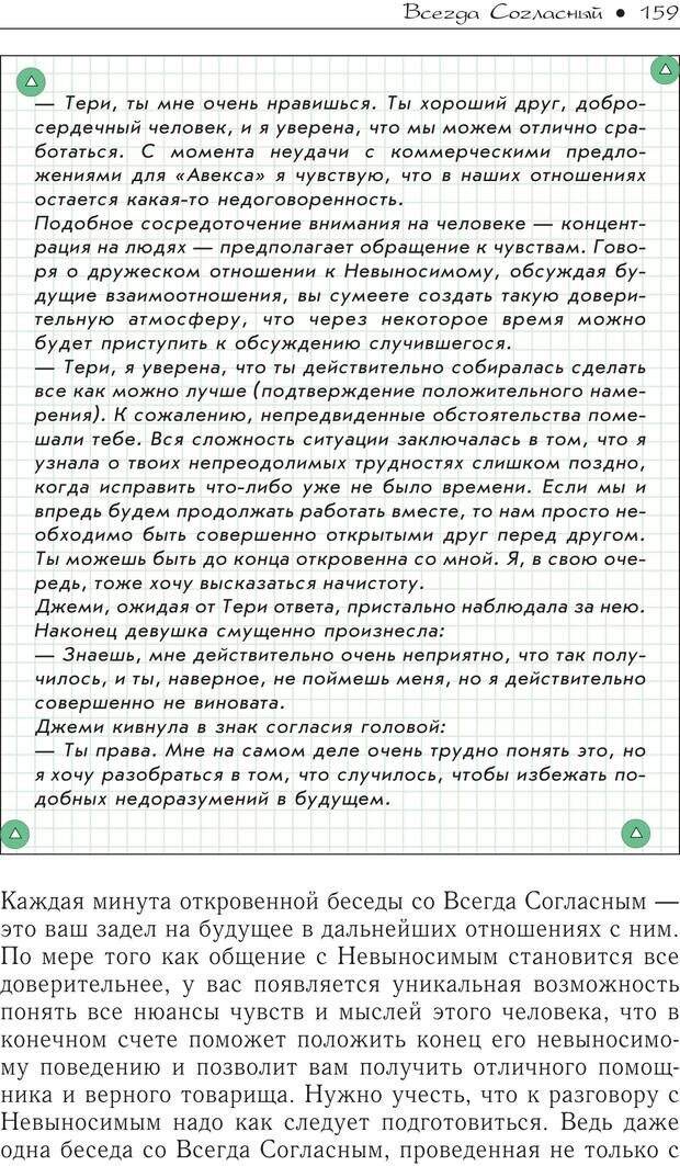 PDF. Гений общения: Пособие по психологической самозащите. Бринкман Р. Д. Страница 154. Читать онлайн