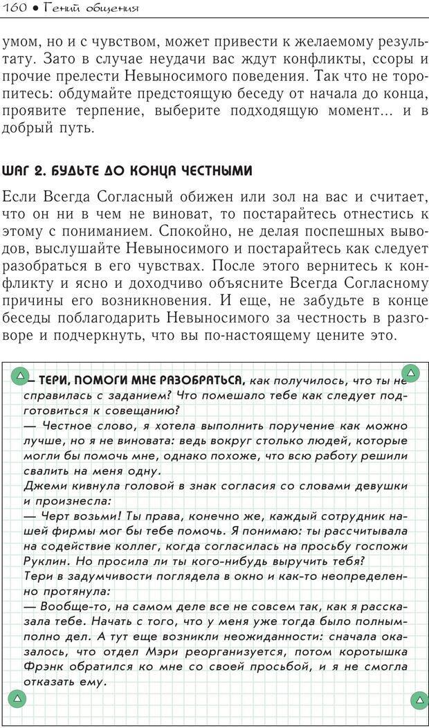PDF. Гений общения: Пособие по психологической самозащите. Бринкман Р. Д. Страница 155. Читать онлайн