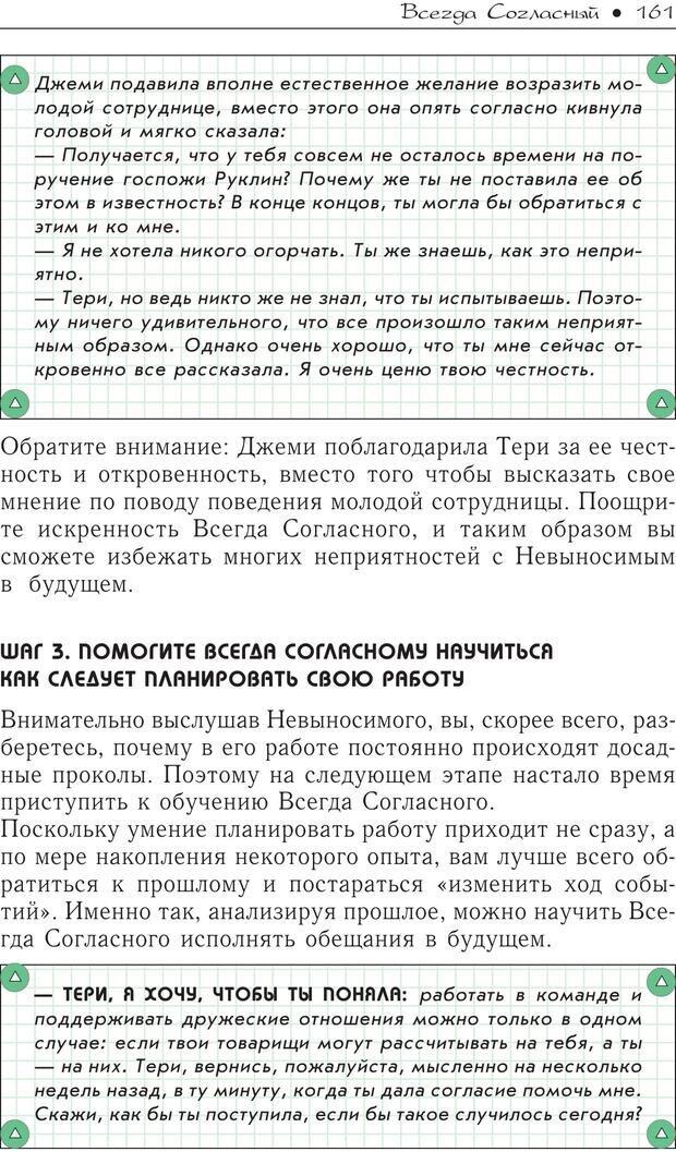 PDF. Гений общения: Пособие по психологической самозащите. Бринкман Р. Д. Страница 156. Читать онлайн
