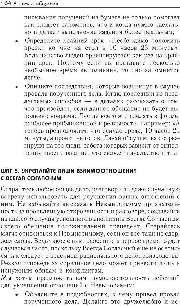 PDF. Гений общения: Пособие по психологической самозащите. Бринкман Р. Д. Страница 159. Читать онлайн