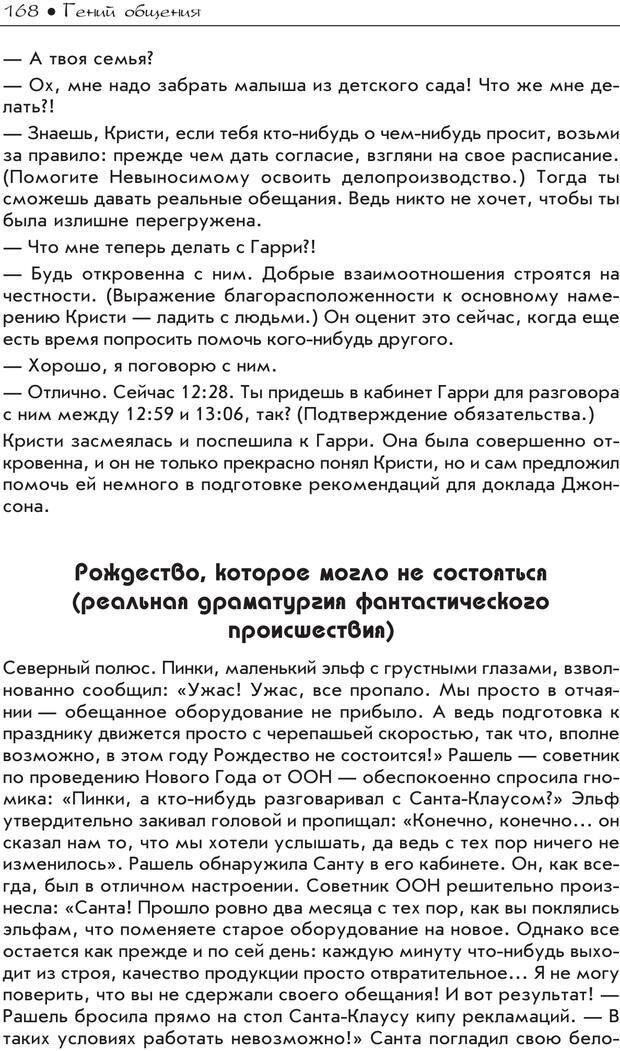 PDF. Гений общения: Пособие по психологической самозащите. Бринкман Р. Д. Страница 163. Читать онлайн