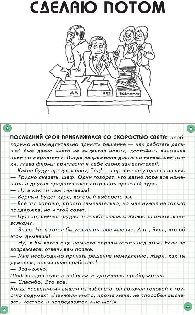 PDF. Гений общения: Пособие по психологической самозащите. Бринкман Р. Д. Страница 167. Читать онлайн