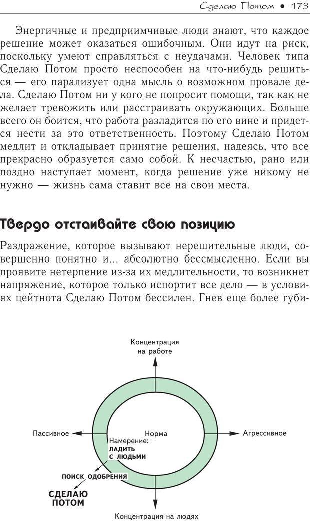 PDF. Гений общения: Пособие по психологической самозащите. Бринкман Р. Д. Страница 168. Читать онлайн