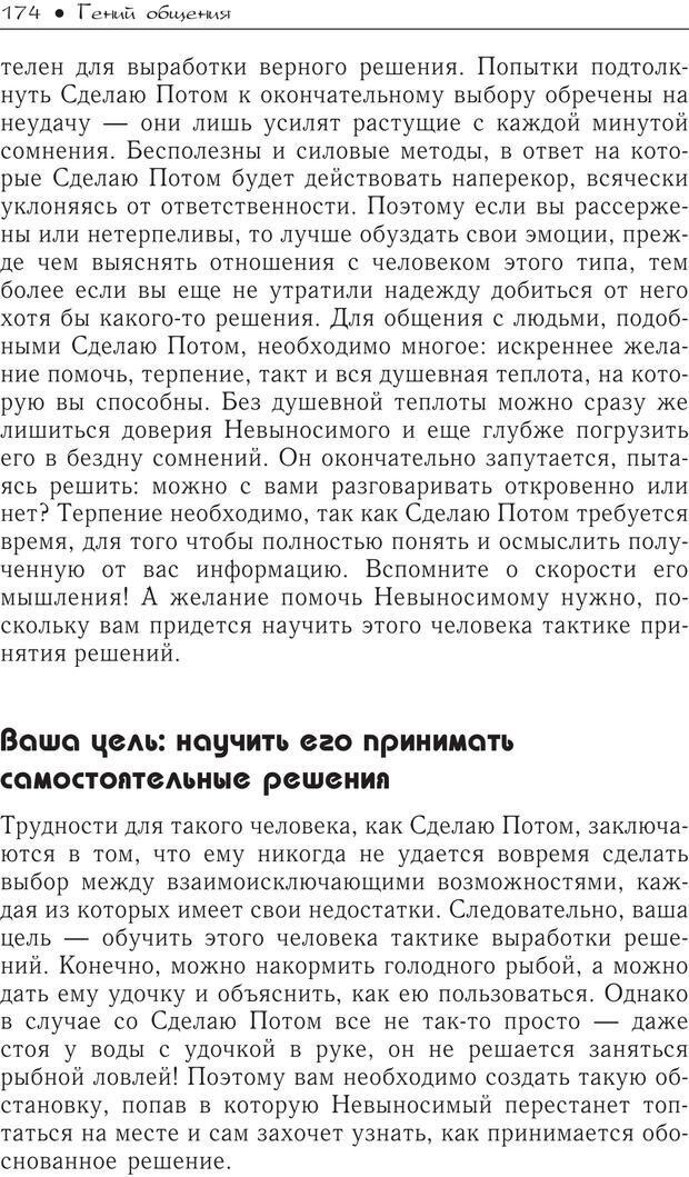 PDF. Гений общения: Пособие по психологической самозащите. Бринкман Р. Д. Страница 169. Читать онлайн