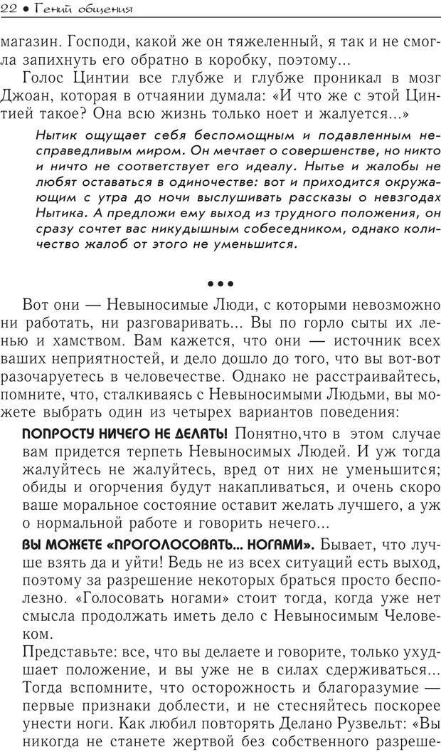 PDF. Гений общения: Пособие по психологической самозащите. Бринкман Р. Д. Страница 17. Читать онлайн