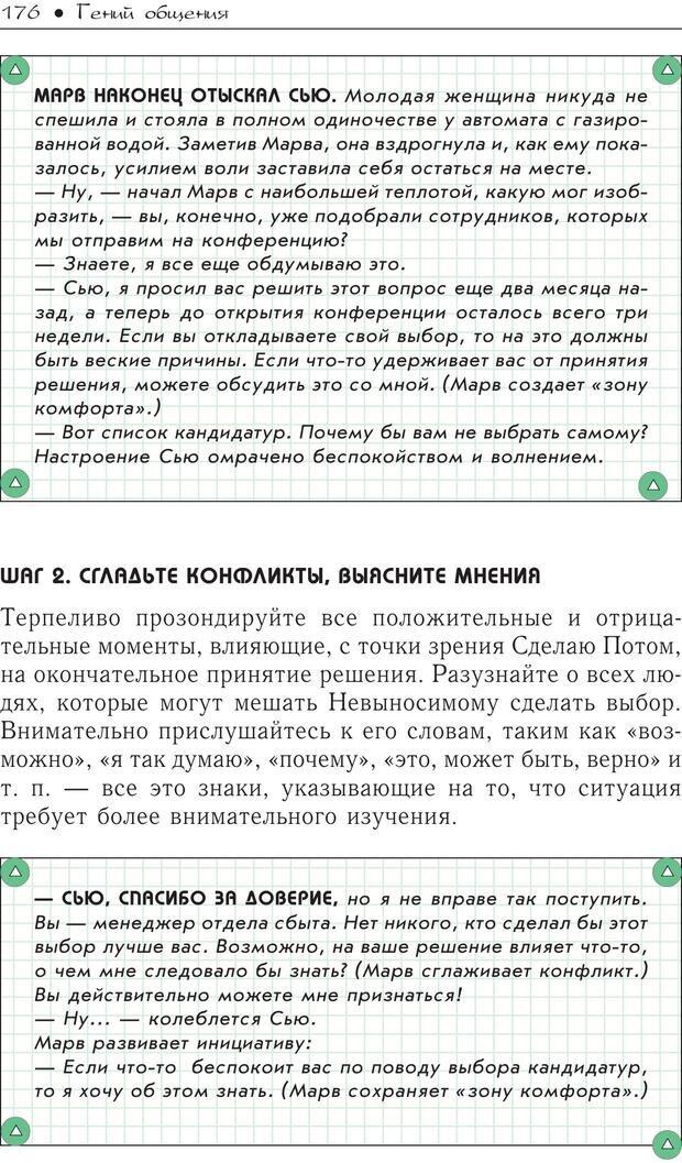 PDF. Гений общения: Пособие по психологической самозащите. Бринкман Р. Д. Страница 171. Читать онлайн