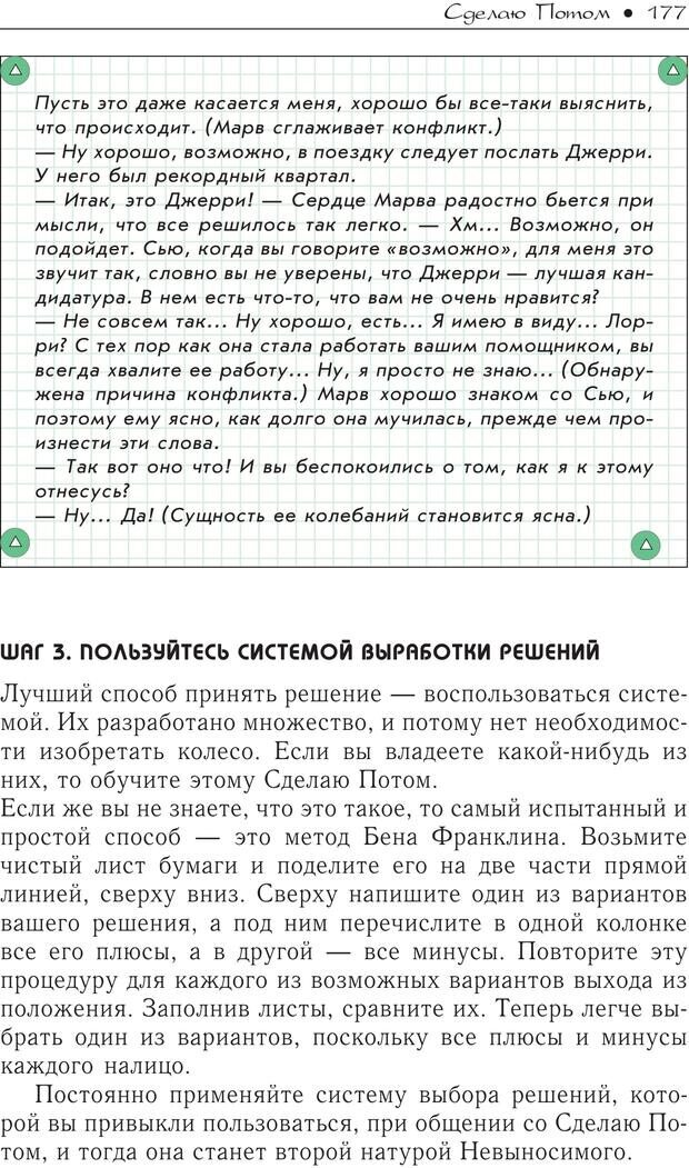 PDF. Гений общения: Пособие по психологической самозащите. Бринкман Р. Д. Страница 172. Читать онлайн
