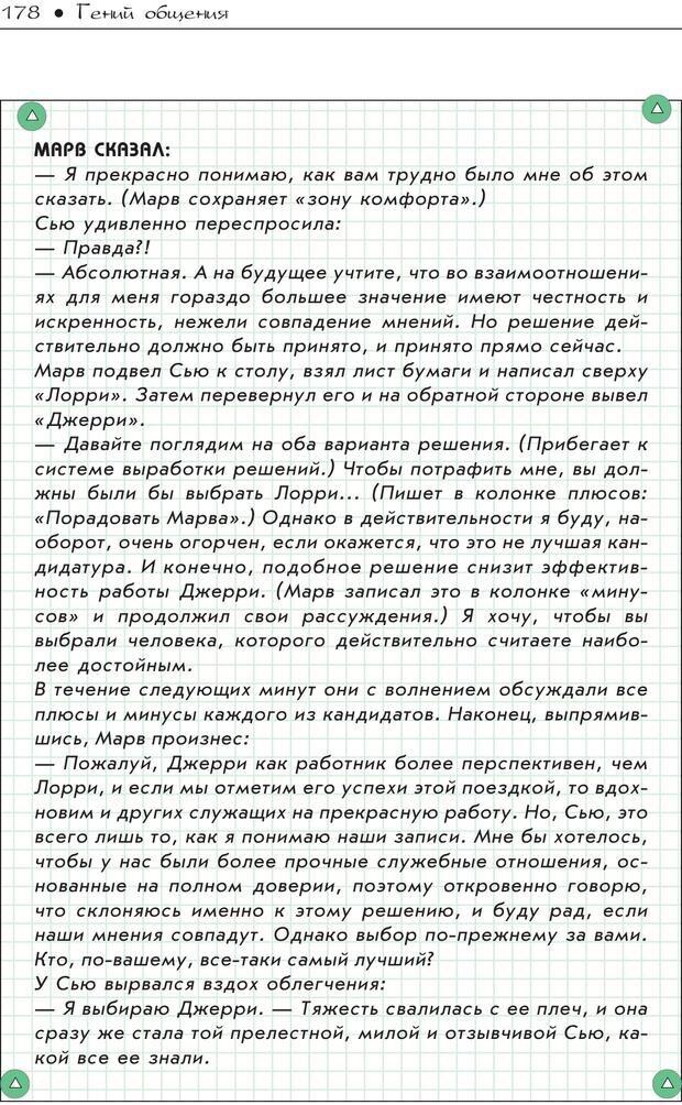 PDF. Гений общения: Пособие по психологической самозащите. Бринкман Р. Д. Страница 173. Читать онлайн