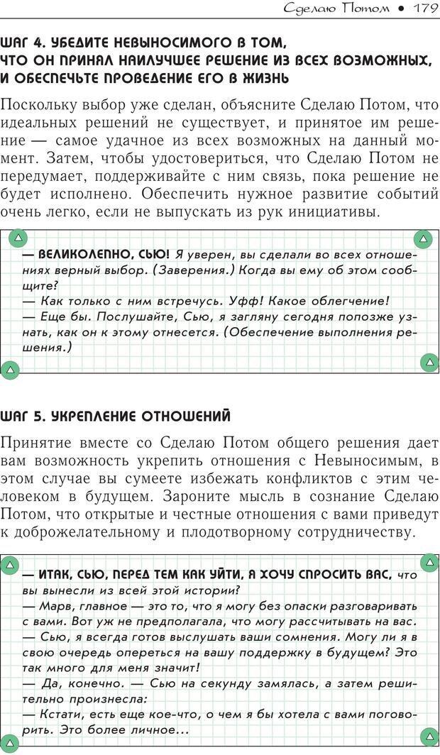 PDF. Гений общения: Пособие по психологической самозащите. Бринкман Р. Д. Страница 174. Читать онлайн