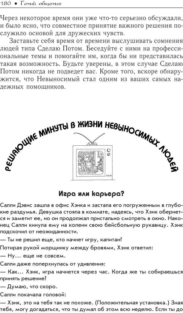 PDF. Гений общения: Пособие по психологической самозащите. Бринкман Р. Д. Страница 175. Читать онлайн