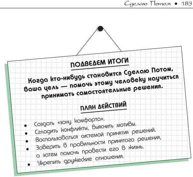 PDF. Гений общения: Пособие по психологической самозащите. Бринкман Р. Д. Страница 178. Читать онлайн