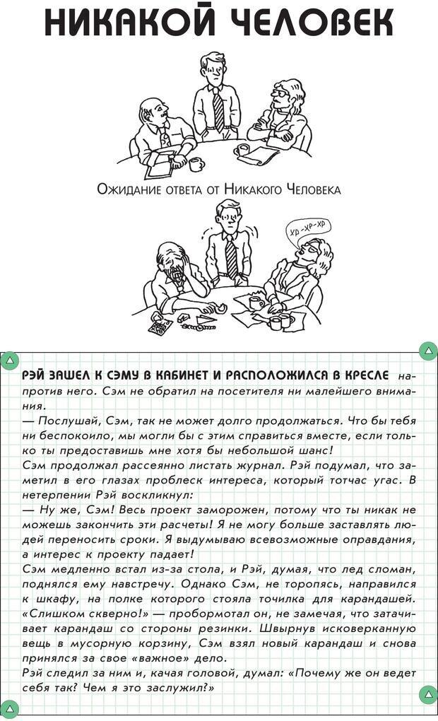 PDF. Гений общения: Пособие по психологической самозащите. Бринкман Р. Д. Страница 179. Читать онлайн