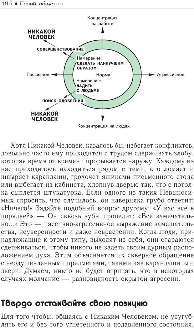 PDF. Гений общения: Пособие по психологической самозащите. Бринкман Р. Д. Страница 181. Читать онлайн