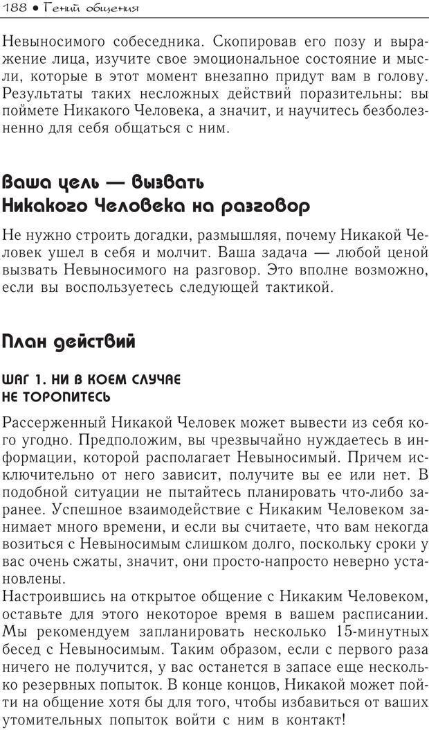PDF. Гений общения: Пособие по психологической самозащите. Бринкман Р. Д. Страница 183. Читать онлайн