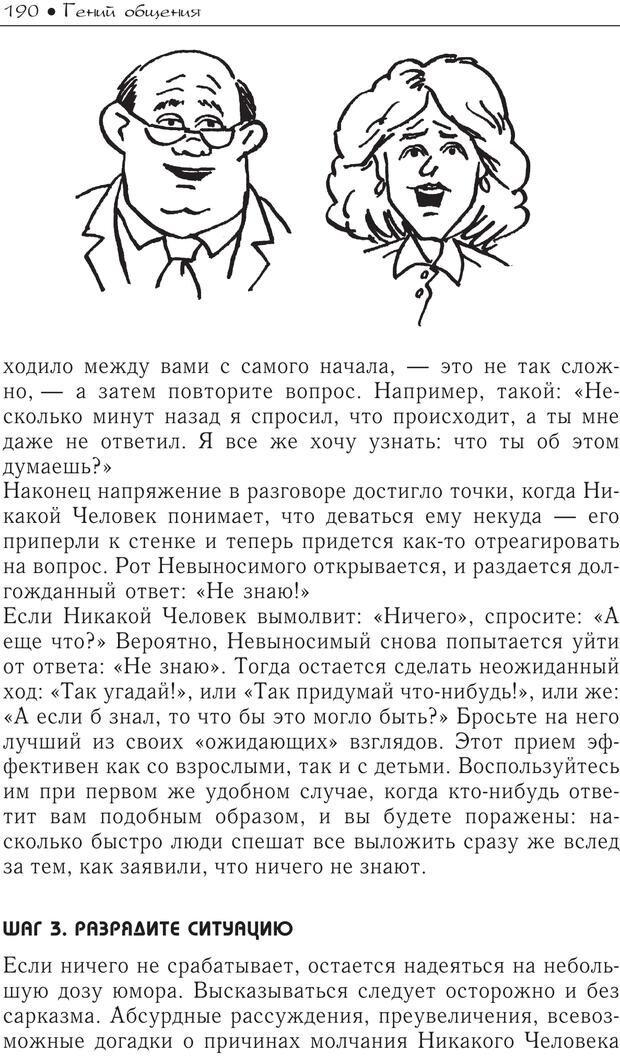 PDF. Гений общения: Пособие по психологической самозащите. Бринкман Р. Д. Страница 185. Читать онлайн